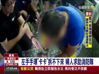 左手手環卡卡拆不下來婦人求助消防隊