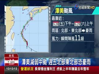 潭美減弱中颱週五北部東北部恐豪雨