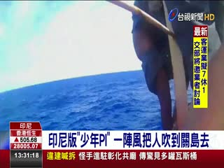 印尼版少年PI一陣風把人吹到關島去