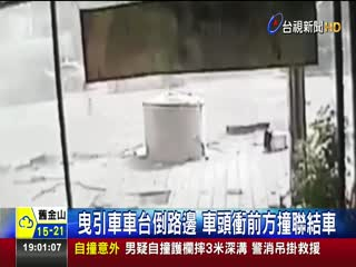 嚇!曳引車20噸鋼圈滑落砸毀路燈水泥磚
