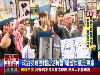 國民黨才是東廠政治受難團體衝藍黨部