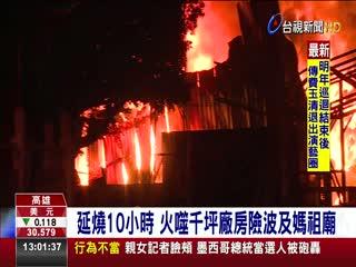 驚!廠房堆50加侖柴油木業倉庫燒整夜