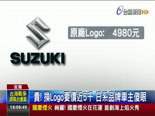 貴!換Logo要價近5千日系品牌車主傻眼