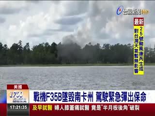 戰機F35B墜毀南卡州駕駛緊急彈出保命