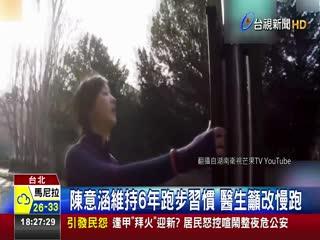 陳意涵挺6月孕肚狂跑5公里網友驚嘆