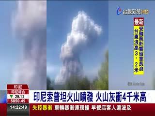 印尼索普坦火山噴發火山灰衝4千米高