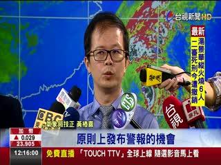 康芮入夜至明晨最靠近北台山區防豪雨