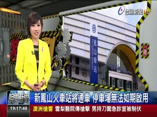 新鳳山火車站將通車停車場無法如期啟用