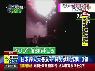 日本煙火大賽意外煙火落地炸開10傷