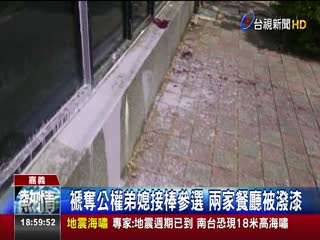 火鍋店遭潑漆前國手郭文居控選舉糾紛
