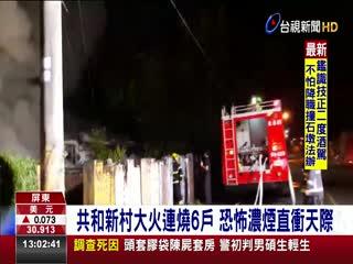 共和新村大火連燒6戶恐怖濃煙直衝天際