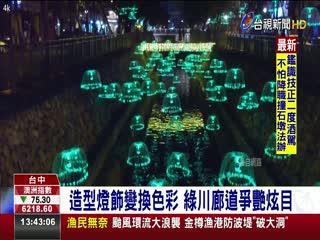 台中綠川水岸廊道奪日本優良設計獎