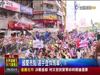亞運英雄國慶花車大遊行邀民眾上街喝采