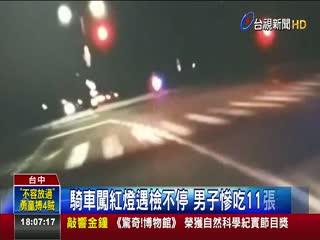 騎車闖紅燈遇檢不停男子慘吃11張罰單