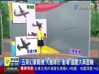 五架幻象戰機大雁隊形衝場國慶大典壓軸