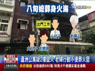 蘆洲公寓疑2樓竄火老婦行動不便葬火窟