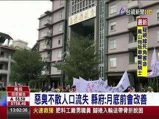 化肥廠房惡臭頻傳南投新民村陳情抗議
