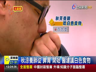 秋涼養肺從脾胃開始醫建議白色食物