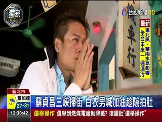 蘇貞昌三峽掃街白衣男喊加油趁隙拍肚