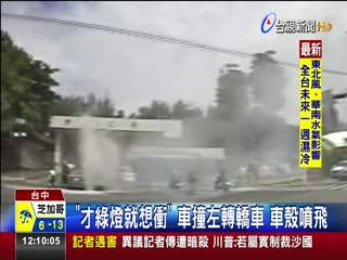 騎士闖紅燈撞上轎車機車油箱磨地竄火