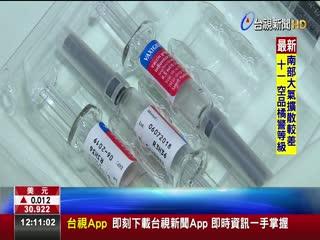 全台600萬劑公費流感疫苗今起開放接種