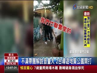 韓客打台灣導遊網友激憤警方調查揭真相