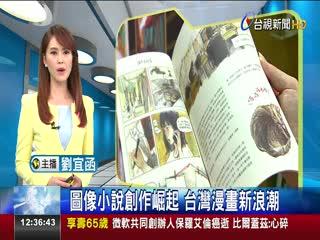 圖像小說創作崛起台灣漫畫新浪潮