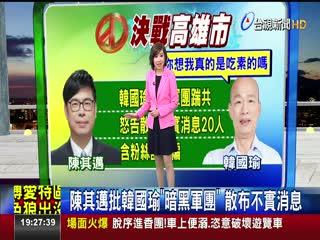 陳其邁批韓國瑜暗黑軍團散布不實消息