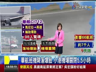 華航班機降落爆胎小港機場關閉5.5小時