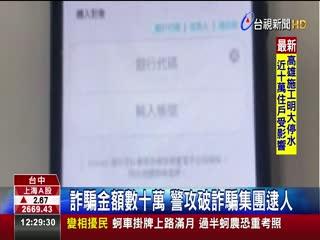 偽造網銀轉帳畫面逾15人賣手機遭詐