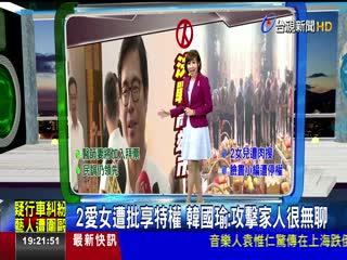2愛女遭批享特權韓國瑜:攻擊家人很無聊