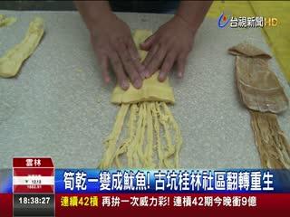 筍乾一變成魷魚!古坑桂林社區翻轉重生