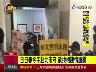 台北市政府記者:蕭秉儀日日春今午赴北市府欲找柯陳情遭攔