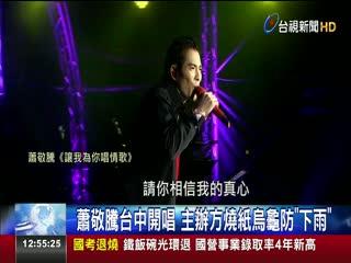 蕭敬騰台中開唱主辦方燒紙烏龜防下雨