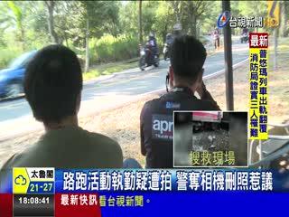 路跑活動執勤疑遭拍警奪相機刪照惹議
