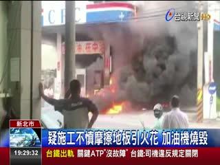 疑換加油機不慎轟!加油站竄火釀5人傷
