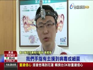 愛挖鼻孔醫:當心易感冒.肺炎高風險