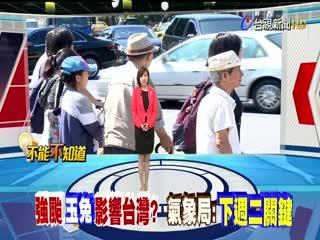強颱玉兔影響台灣?氣象局:下週二是關鍵