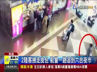 日遊客機場換錢包被偷台警2hr內逮人
