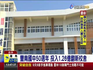 豐南國中50週年投入1.26億翻新校舍