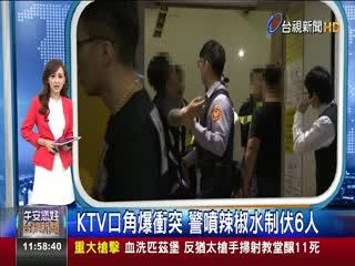 KTV口角爆衝突警噴辣椒水制伏6人