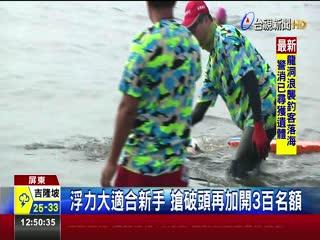 泳渡大鵬灣千人挑戰3公里潟湖長泳