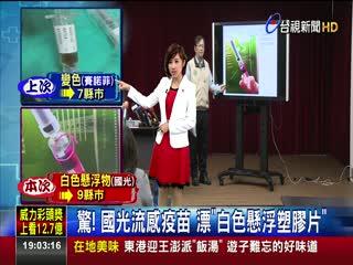 驚!國光流感疫苗漂白色懸浮塑膠片