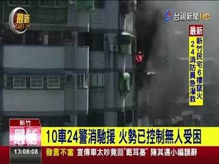竹東大樓中午竄火強勁風勢助火勢延燒