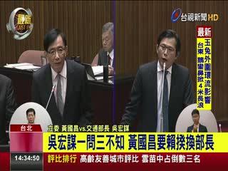 吳宏謀一問三不知黃國昌要賴揆換部長