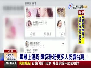 世界小姐選美大賽陳詩雅獲頒最佳上鏡