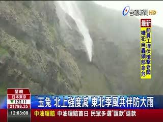 好強的風!颱風環流影響蘭嶼停班停課