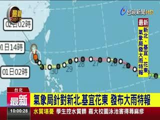 氣象局針對新北.基宜花東發布大雨特報