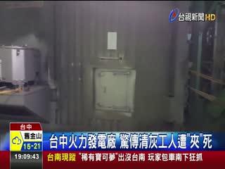 台中火力發電廠驚傳清灰工人遭夾死