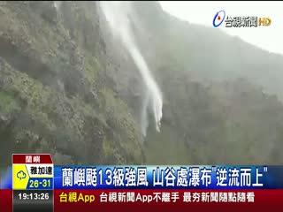 蘭嶼颳13級強風山谷處瀑布逆流而上